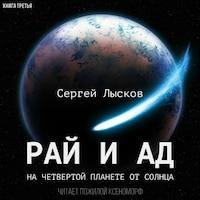 Сергей Лысков. Книга третья. Рай и Ад на четвертой планете от Солнца