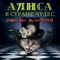Алиса в Стране Чудес (Льюис Кэрролл)