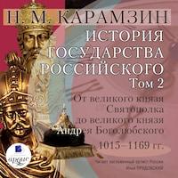 История государства Российского. Том 2