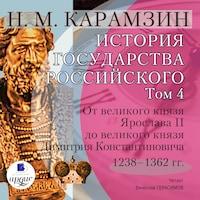 История государства Российского. Том 4
