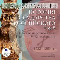 История государства Российского. Том 8