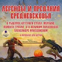 Легенды и предания Средневековья