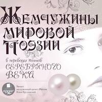 Жемчужины мировой поэзии в переводах поэтов Серебряного века