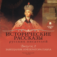 Исторические рассказы русских писателей. Завещание императора Павла