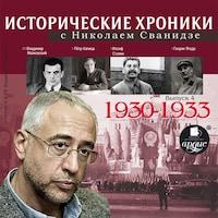 Исторические хроники с Николаем Сванидзе. 1930-1933