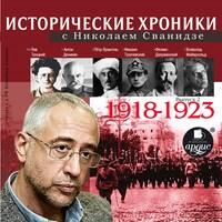 Исторические хроники с Николаем Сванидзе 1918-1923г.г.