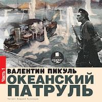 Океанский патруль. Книга первая. Аскольдовцы