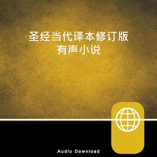 Chinese Audio Bible – Chinese Contemporary Bible, CCB