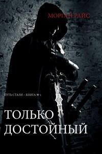 Только Достойный: Путь Стали - Книга №1 )