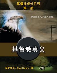 基督教真义 (True Christianity)