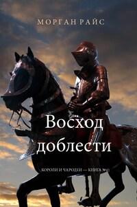 Восход доблести (Короли и чародеи – Книга №2)