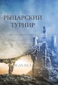 Рыцарский Турнир (Книга № 16 В Серии Кольцо Чародея )