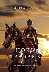 Ночь Храбрых (Короли и Чародеи —Книга №6)