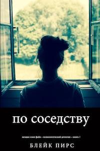 По Соседству (Загадки Хлои Файн – Психологический детектив – Книга 1)