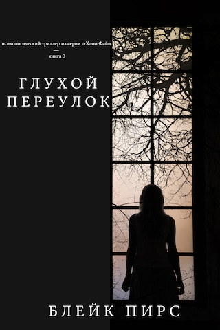 Безысходность (психологический триллер из серии о Хлои Файн — книга 3)