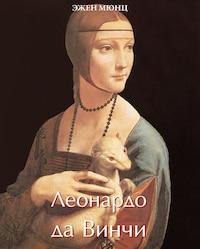 Леонардо да Винчи Том 1