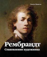 Рембрандт. Становление художника Том 1