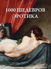 1000 шедевров Эротика