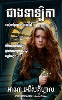 The Watchmaker (a short novel) (Khmer Edition)