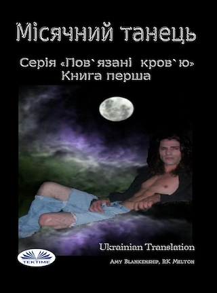 Місячний Танець (Пов'Язані Кров'Ю. Книга І)