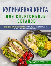 Кулинарная книга для спортсменов веганов