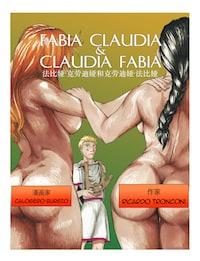 法比娅·克劳迪娅和克劳迪娅·法比娅·漫畫