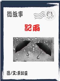 記雨 繁體