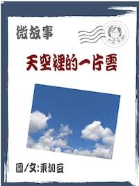天空裡一片雲 繁