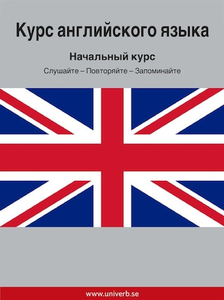 English Course (from Russian)
