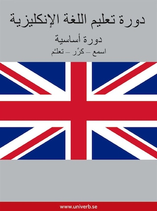 English Course (from Arabic)