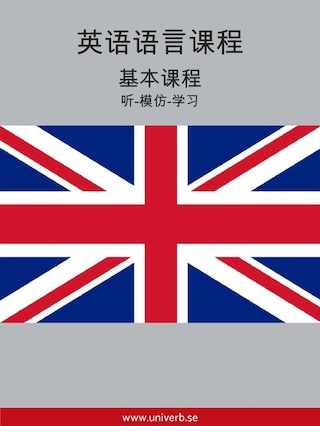 English Course (from Chinese)