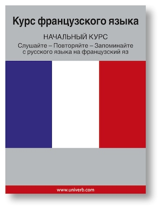 French Course (from Russian)