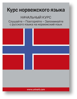 Norwegian Course (from Russian)