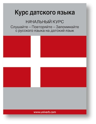Danish Course (from Russian)