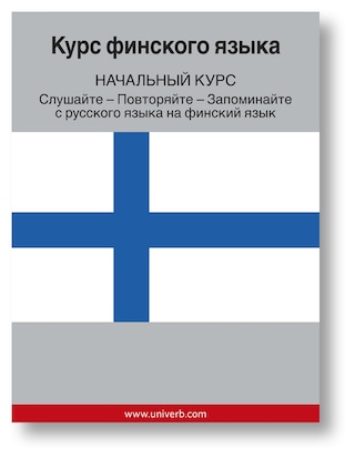 Finnish Course (from Russian)