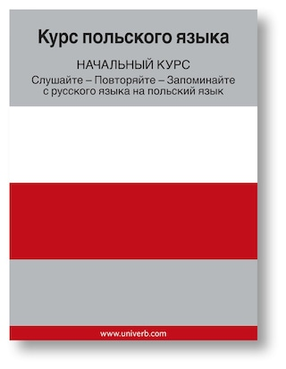 Polish Course (from Russian)