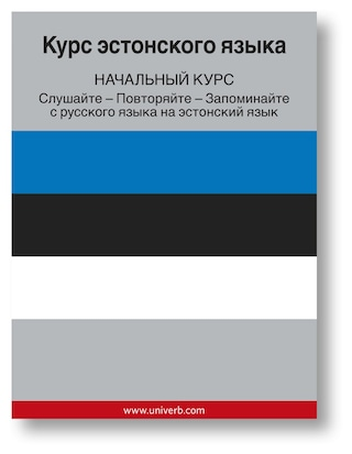 Estonian Course (from Russian)