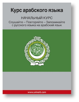 Arabic Course (from Russian)