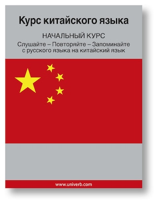 Chinese Course (from Russian)