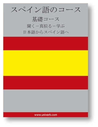 Spanish Course (from Japanese)