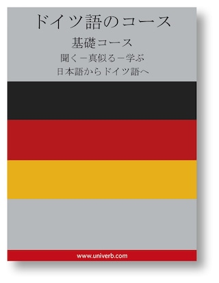 German Course (form Japanese)