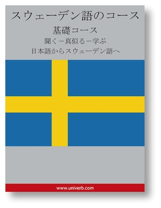 Swedish Course (from Japanese)