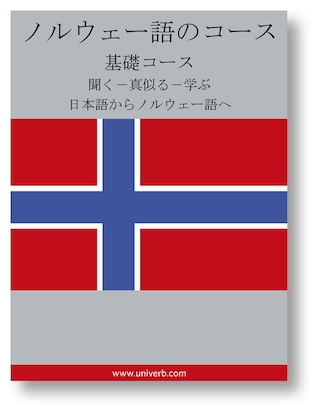 Norwegian Course (from Japanese)