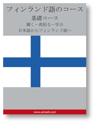 Finnish Course (from Japanese)