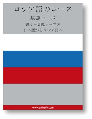 Russian Course (from Japanese)