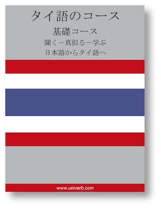 Thai Course (from Japanese)