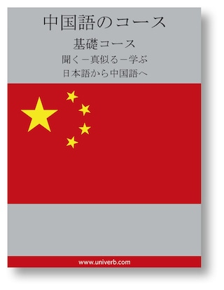 Chinese Course (from Japanese)