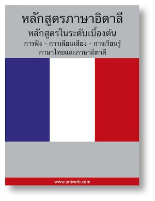 French Course (from Thai)