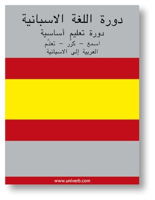 Spanish Course (from Arabic)