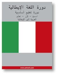 Italian Course (from Arabic)